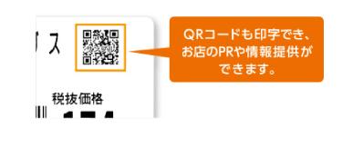QRコードも簡単印字