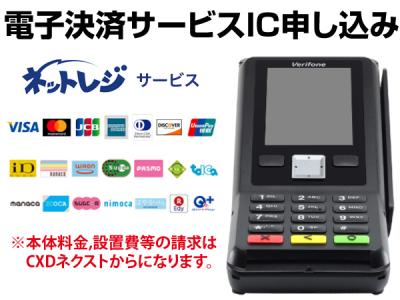 カシオ ネットレジ契約 VX-100-KZ/V-R200 / 日本機器通販