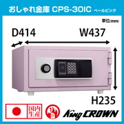 CPS-30IC ペールピンク