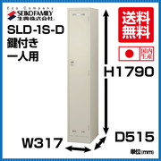 SLD-1S-D